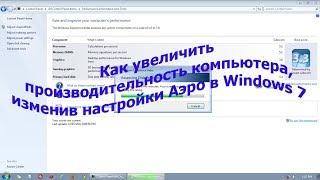 Как увеличить производительность компьютера, изменив настройки Аэро в Windows 7