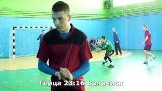 Гандбол. Герца - Волочиск - 32:21 (2-й тайм). Открытый чемпионат г. Хмельницкого