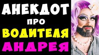 АНЕКДОТ про Водителя Андрея Самые Смешные Свежие Анекдоты