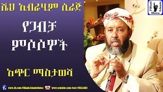 Yegabcha Msosowoch | Sheikh Ibrahim Siraj