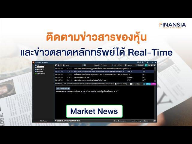 Market News ติดตามข่าวสาร ความเคลื่อนไหวของหุ้นและสภาพตลาดตามต้องการได้ทันที