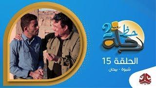 رحلة حظ 2 | الحلقة 15 - شبوة - بيحان | مع خالد الجبري وقاسم رشاد | يمن شباب