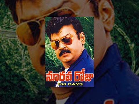 Noorava Roju - Telugu Full Length Movie