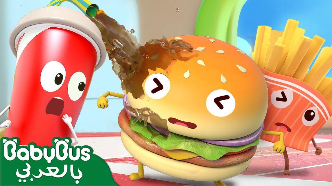 الكولا المتجشئة | حلقة ٩ | كرتون الأطعمة اللذيذة | أفلام الاطفال | بيبي باص | BabyBus Arabic
