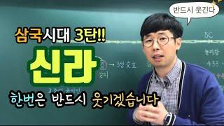 [한능검특강]#삼국시대3탄#신라 한번에 끝내기(feat…