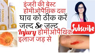 Calendula Cream-Best Homeopathic Medicine For -Cuts,Wound,Injury,Abrasion-By Dr.Rukmani Choudhary