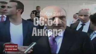 Самый длинный день Эрдогана