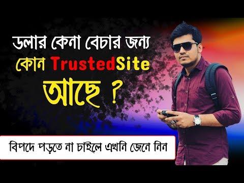 Dollar Buy Sell TrustedSite বাংলাদেশে আছে ?