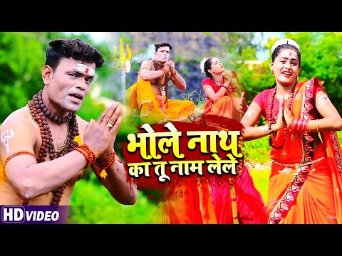 #VIDEO | भोले नाथ का तू नाम लेले | #Jugal Mahir का रैप #काँवर_गीत | Bhojpuri Rap Bolbam Song 2021