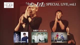 今までにない新形態によるドラマ「今夜もLL(LIVE&LOVE)」主演のボーイズグループ3組による特別映像&ライブで構成されたスペシャルイベント開...
