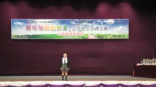 「關懷接納助更生」全港學生演講比賽小學甲廣東話組冠軍