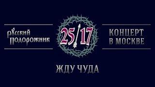25 17 Русский подорожник Концерт в Москве 29 Жду чуда