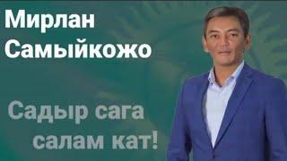 Мирлан Самыйкожо: Садыр сага салам кат!