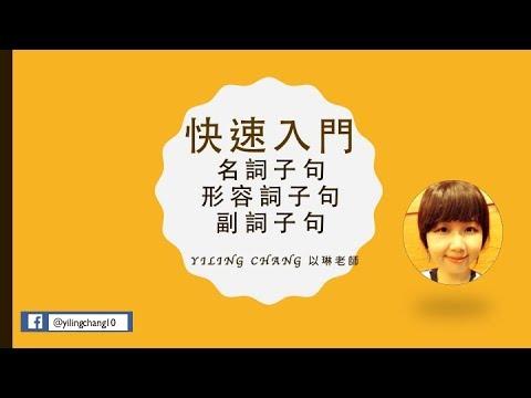 快速入門名詞子句、形容詞子句、副詞子句 Yiling Chang 以琳老師