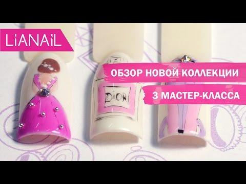 Три дизайна ногтей . Обзор коллекции гель-лаков Dolly Molly