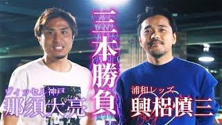 【対決】興梠慎三 vs 那須大亮 漢のガチンコ3本勝負!!(ダーツ・卓球・ゴルフ)