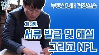 [부동산경매 현장실습] 제 3화. 서류발급 및 해설 그…