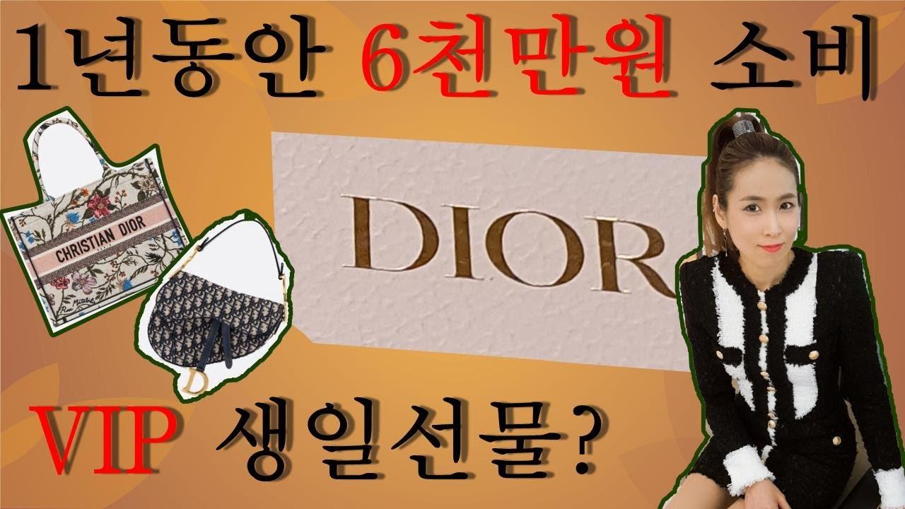 1년에 디올 6천만원을 구매하면 주는 생일선물[Goul's Luxury style/고을의명품스토리]