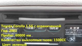 Продажи подержанных автомобилей Toyota Corolla