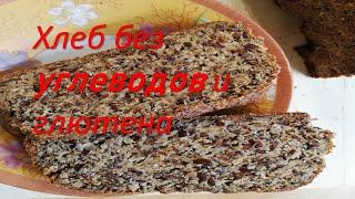 Хлеб для похудения и здоровья