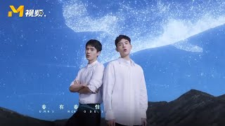 《星辰大海》宣传片片段6   星辰大海演员计划【我们的2020新年直播】