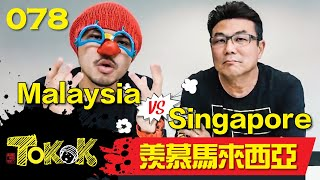 [Namewee Tokok] 078 六件新加坡人會羨慕馬來西亞人的事 6 Things Which Singaporean Are Envious of Malaysian 29-11-2017