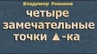 Четыре замечательные точки треугольника ➽ Геометрия 8 класс