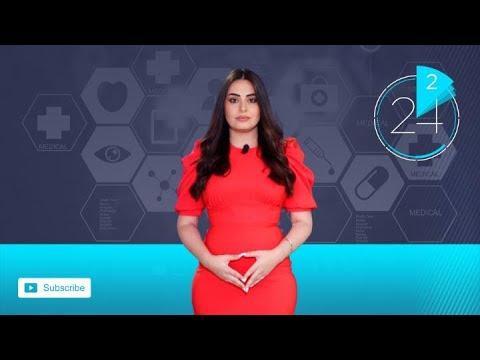 أخبار الصحة في دقيقتين  - نشر قبل 2 ساعة