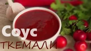 СОУС ТКЕМАЛИ  к мясу/ Быстрый рецепт