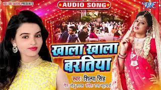 #खाला खाला बरतिया I #Shilpa Singh I Khala Khala Baratiya 2020 Bhojpuri Superhit Vivah Geet
