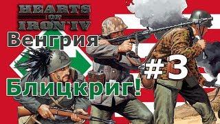 Прохождение Hearts of Iron 4 - Великая Венгрия №3 - Блицкриг