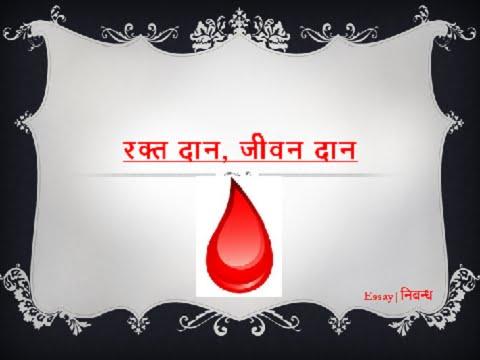 Donate blood save life in hindi