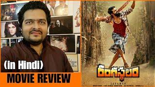Rangasthalam - Movie Review Thumb