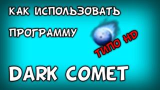 Видео Урок как пользоваться Darkcomet настройка и взлом Чужого ПК