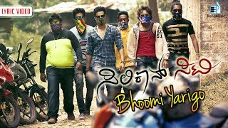 Bhoomi Yarigo Song - Lyric Video | Siliconn City Kannada Movie |   Srinagar Kitty | Trend Music