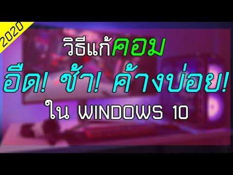 คอมอืด คอมช้า คอมค้างบ่อย มีวิธีแก้ไขอย่างไร WINDOWS 10  ล่าสุด2020✔