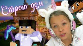 НАПАДЕНИЕ НУБИКОВ!!! СТРОЮ ДОМ Minecraft в ROBLOX /// Вики Шоу Плей