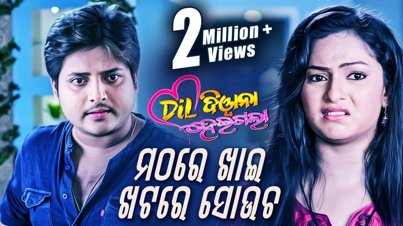 Download BEST MOVIE SCENE -DIL DEEWANA HEIGALA -Matha Re Khai Khata Re Soucha || Babusan & Sheetal