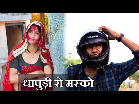 धापुड़ी रो मस्को | Rajasthani Comedy Video | Murari Lal Comedy
