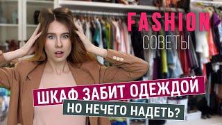 Базовый гардероб для женщин 10 вещей которые нужны каждой Fashion советы