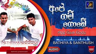 Ape Gam Gode |Bathiya & Santhush | Official Music Audio | MEntertainments Thumbnail