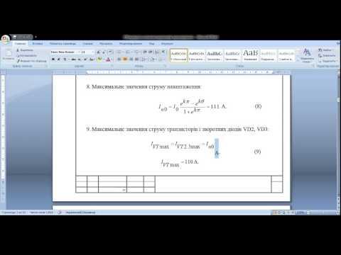 Как поставить пробел в mathtype