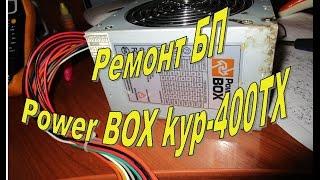 Ремонт БП Рower BOX kyp-400TX