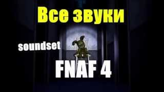 - Все Звуки Five Nights At Freddy s 4 All FNAF 4 soundset