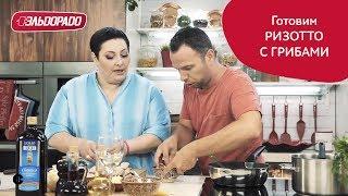 Как приготовить грибное ризотто - Маттео Лаи и Лара Кацова