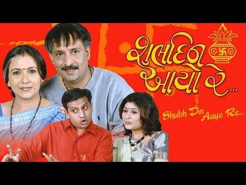 Shubh Din Aayo Re - Superhit Gujarati Family Natak Full 2017- Umesh Parekh, Deepak Dave, Santu Rajda