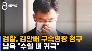 """검찰, 김만배 구속영장 청구…남욱 """"수일 내 귀국"""" / SBS"""