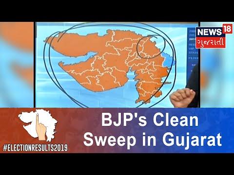 BJP Leads On All Seats In Gujarat | Lok Sabha Elections Updates  | News18 Gujarati