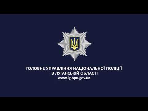 Поліція Луганщини: 25.05.2019_На Луганщині триває операція «Мігрант»