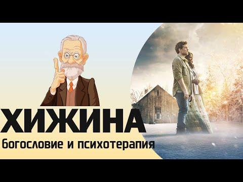 Годное кино #7 Хижина (Разбор фильма на части)